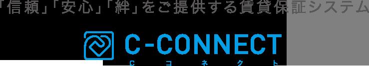 「信頼」「安心」「絆」をご提供する賃貸保証システム C-CONNECT C-コネクト